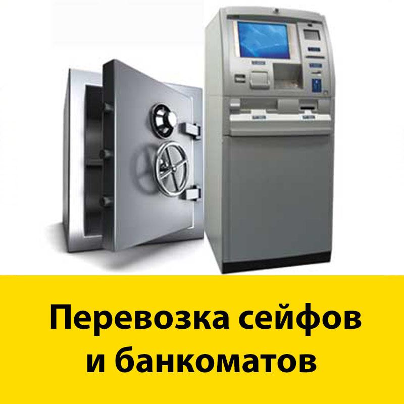 Перевозка сейфов и банкоматов